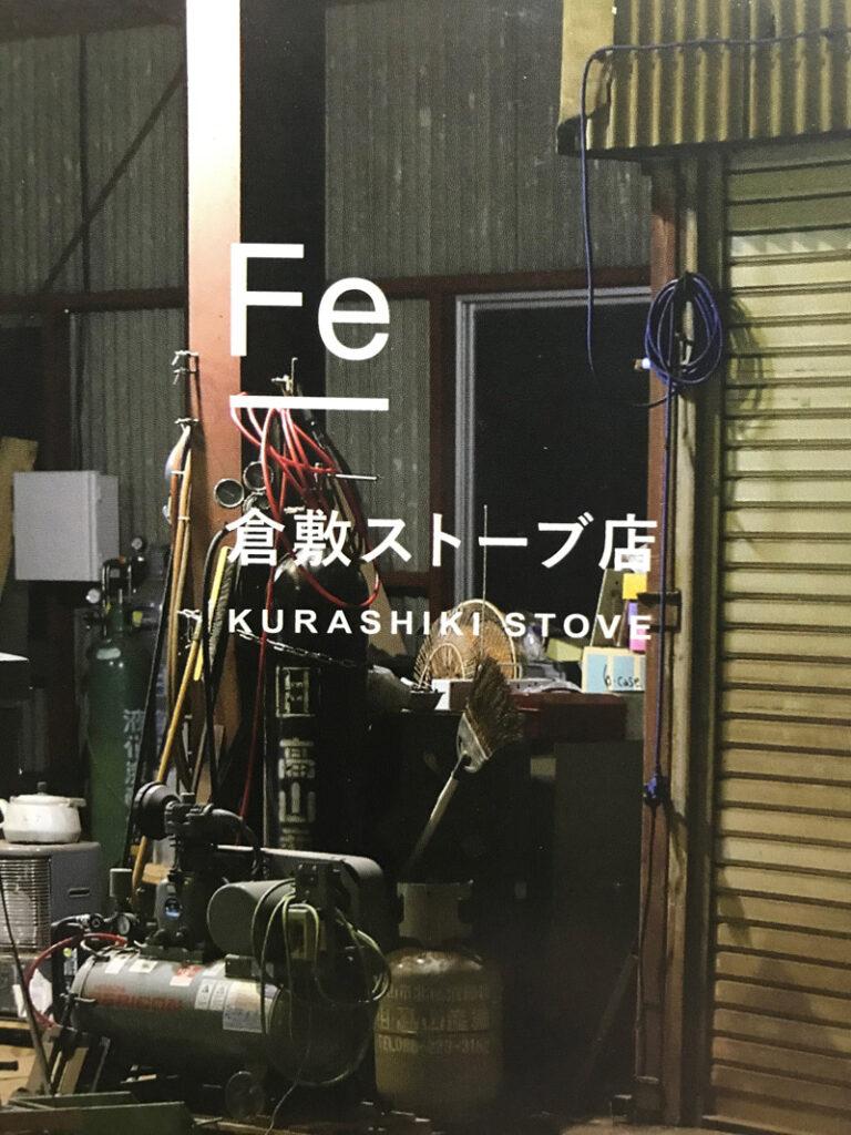 倉敷ストーブ店イメージ