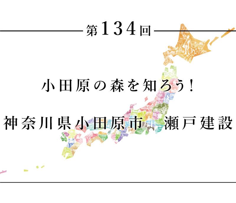 ちいきのたより第134回小田原の森を知ろう!神奈川県小田原市 瀬戸建設