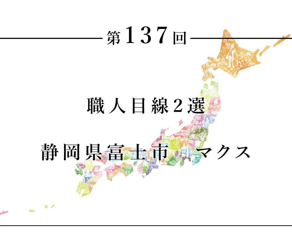 ちいきのたより第137回職人目線2選 静岡県富士市 マクス