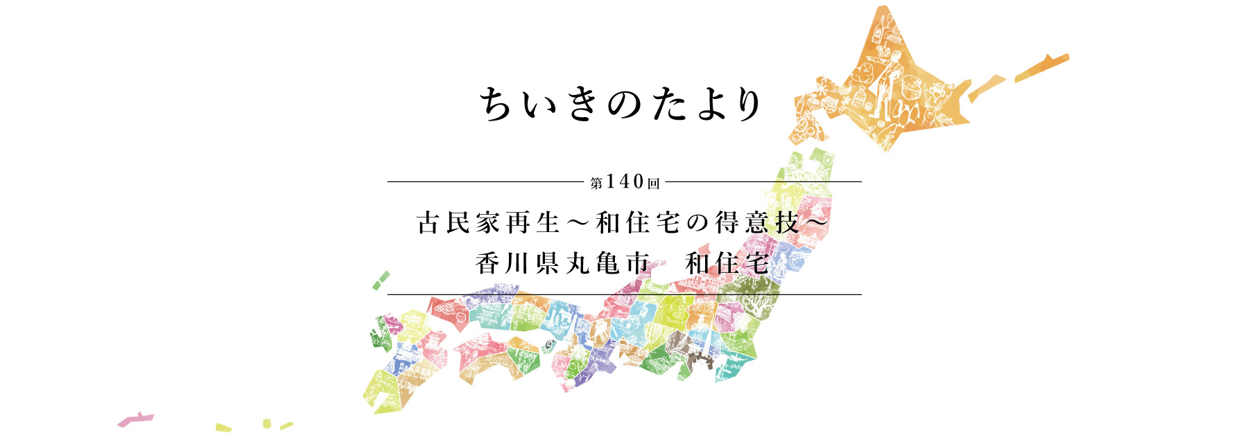 ちいきのたより第140回古民家再生和住宅の得意技 香川県丸亀市和住宅