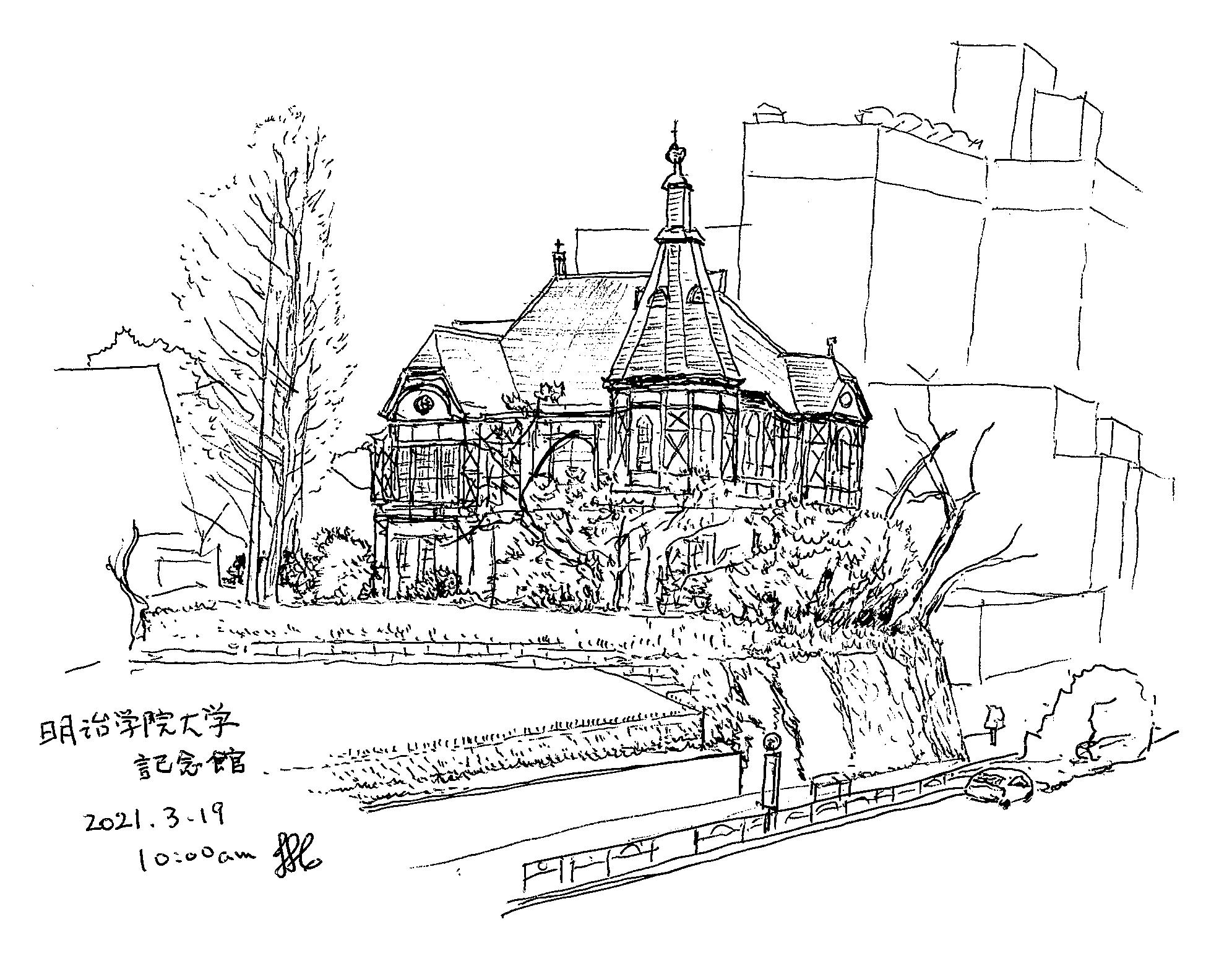 明治学院大学記念館