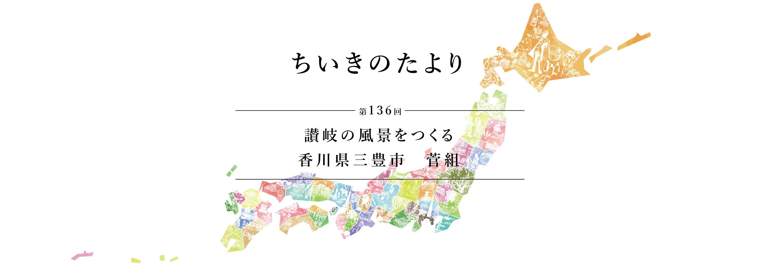 ちいきのたより第136回讃岐の風景をつくる香川県三豊市菅組