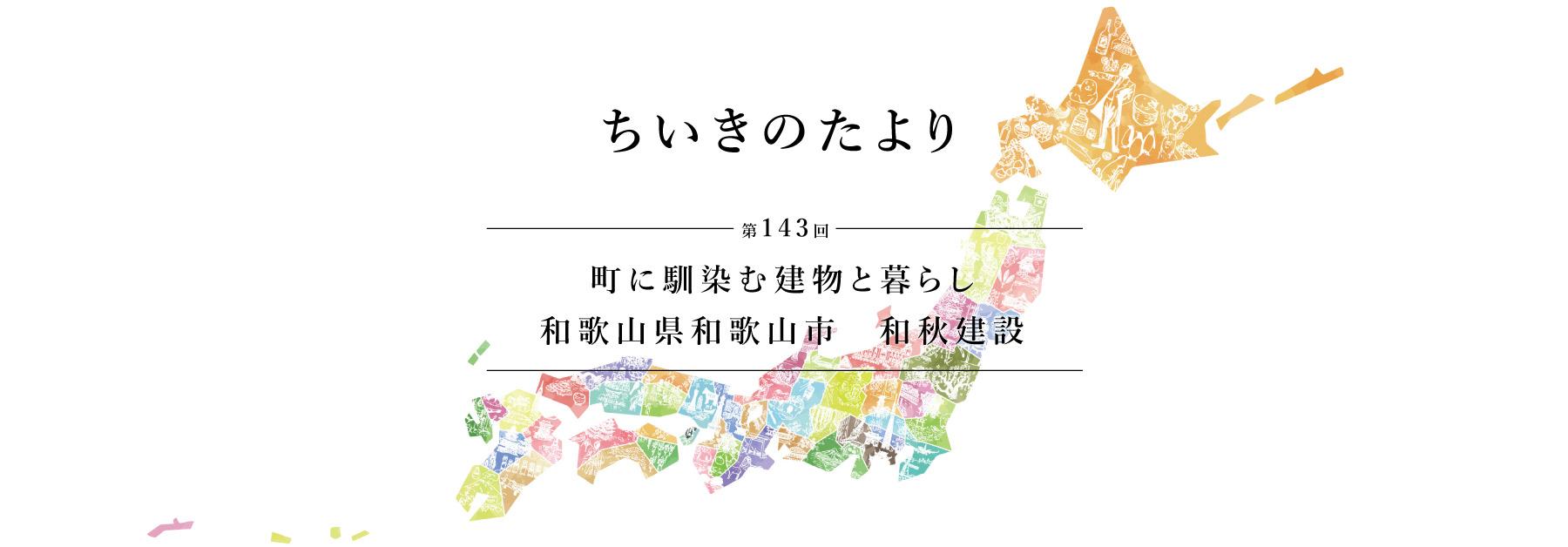 ちいきのたより第143回 町に馴染む建物と暮らし和歌山県和歌山市 和秋建設