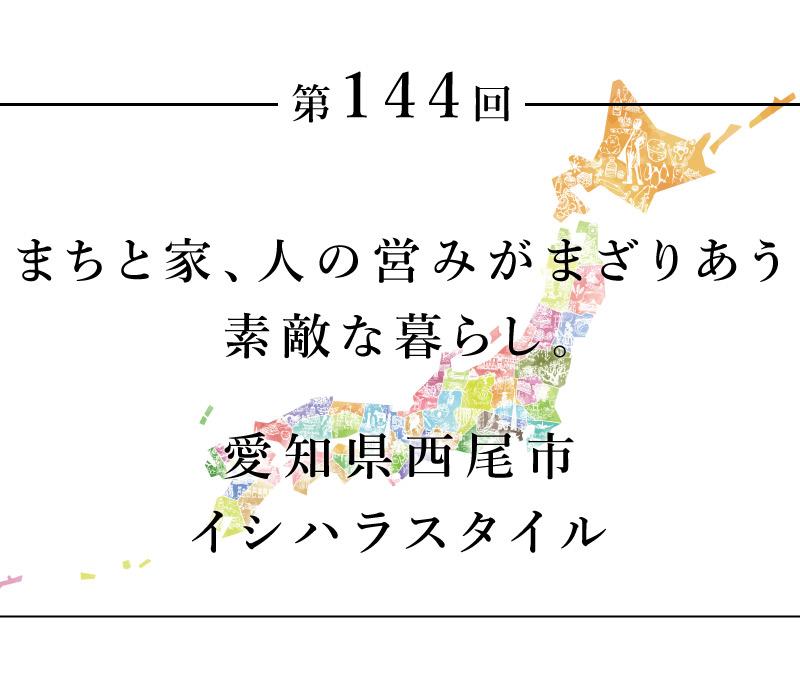ちいきのたより第144回 まちと家、人の営みがまざりあう素敵な暮らし。愛知県西尾市 イシハラスタイル