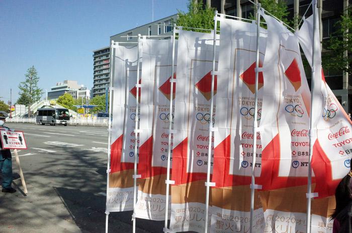 東京オリンピック聖火リレー旗