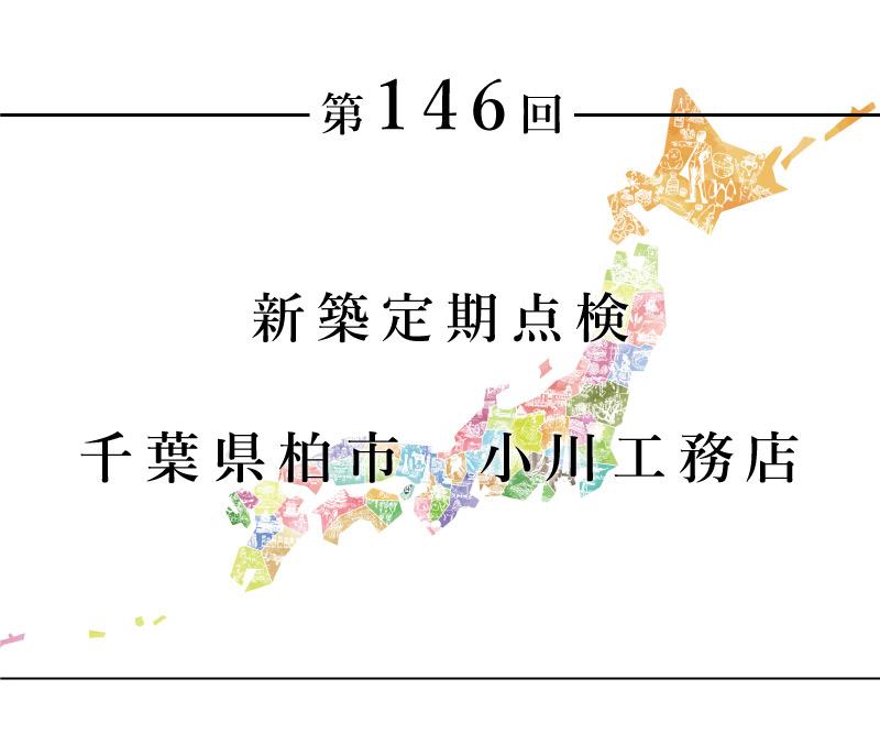 ちいきのたより第146回 新築定期点検千葉県柏市 小川工務店