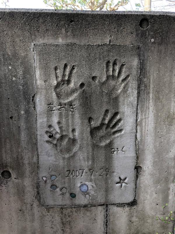 コンクリートに家族の手形