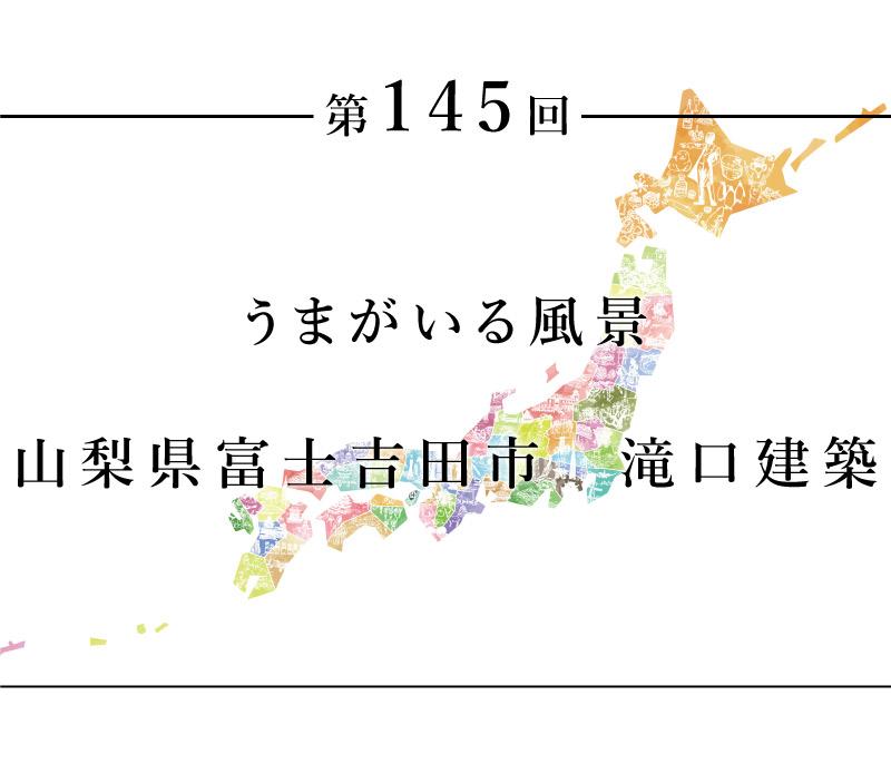 ちいきのたより第145回 うまがいる風景山梨県富士吉田市 滝口建築