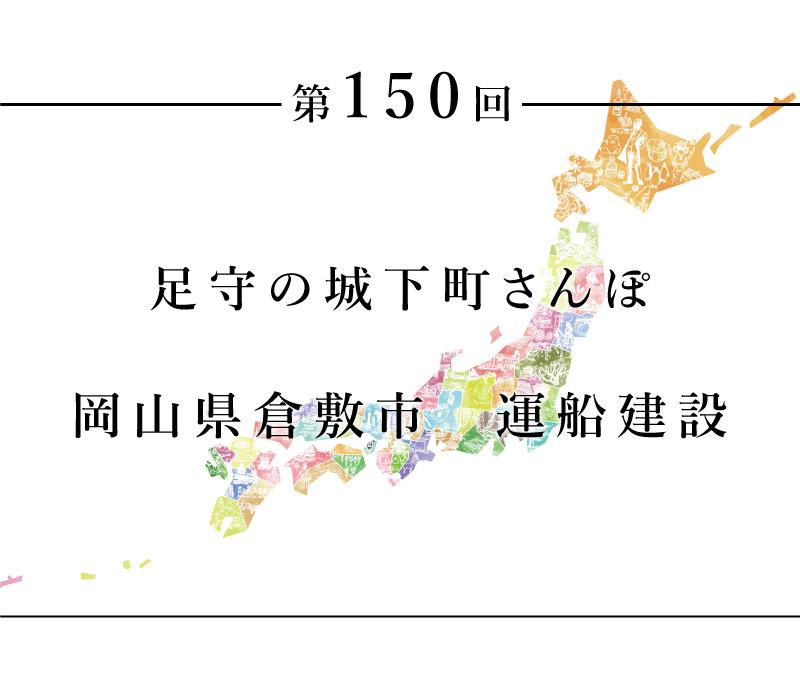 ちいきのたより第150回 足守の城下町さんぽ岡山県倉敷市 運船建設