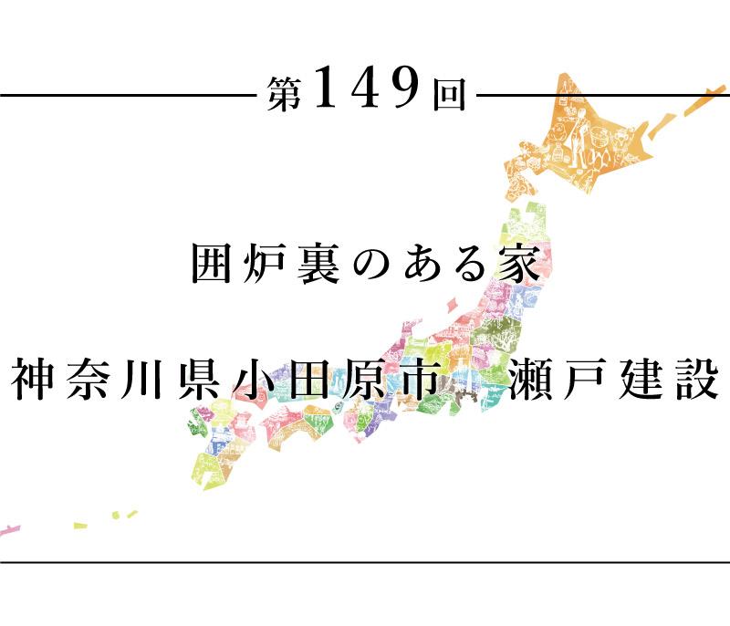 ちいきのたより第149回 囲炉裏のある家 神奈川県小田原市 瀬戸建設