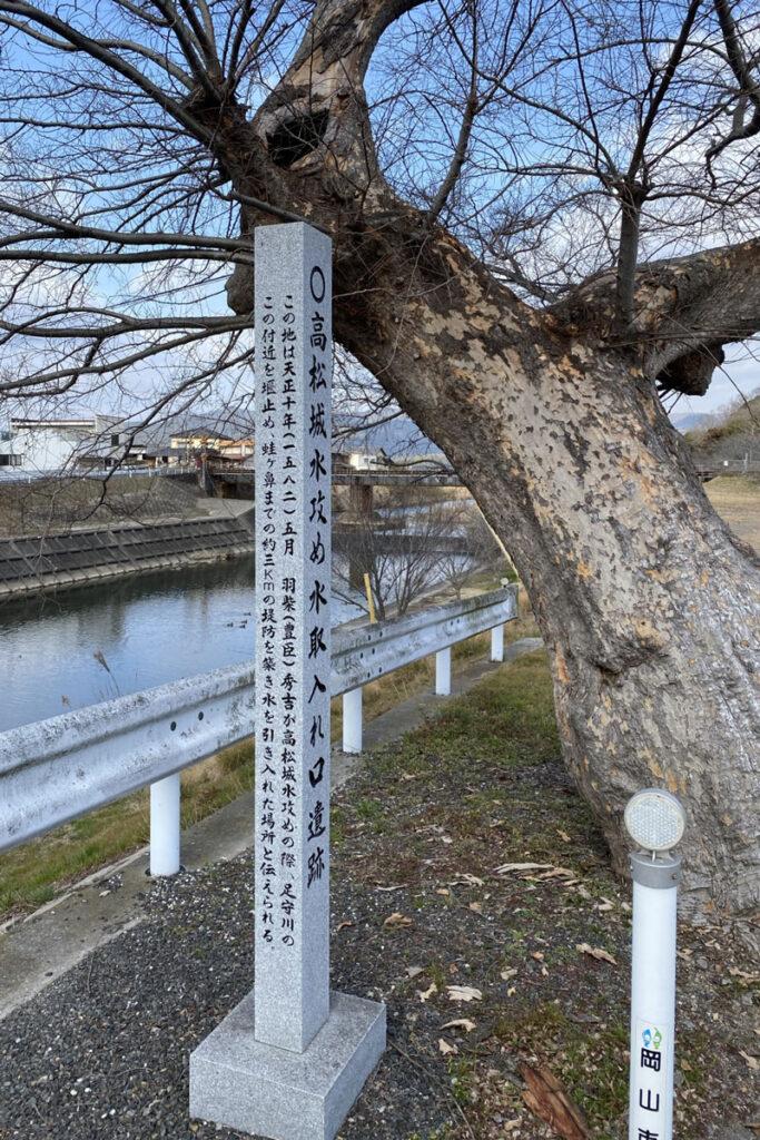 高松城水攻め水取入れ口遺跡