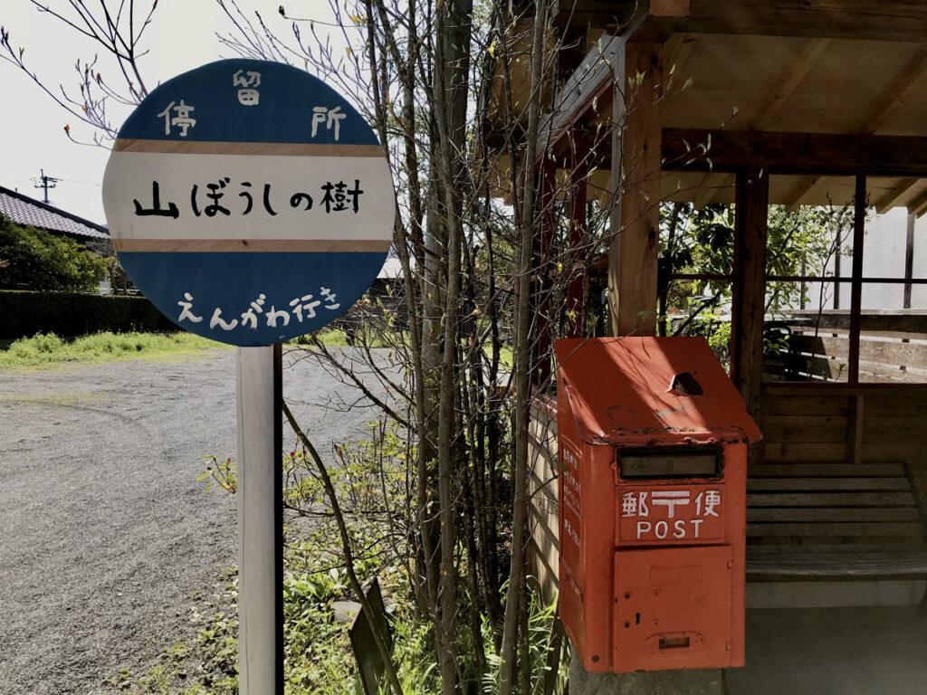 山ぼうしの樹停留所
