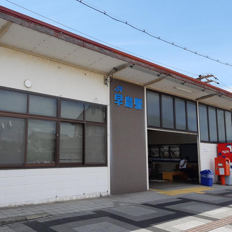 JR早島駅