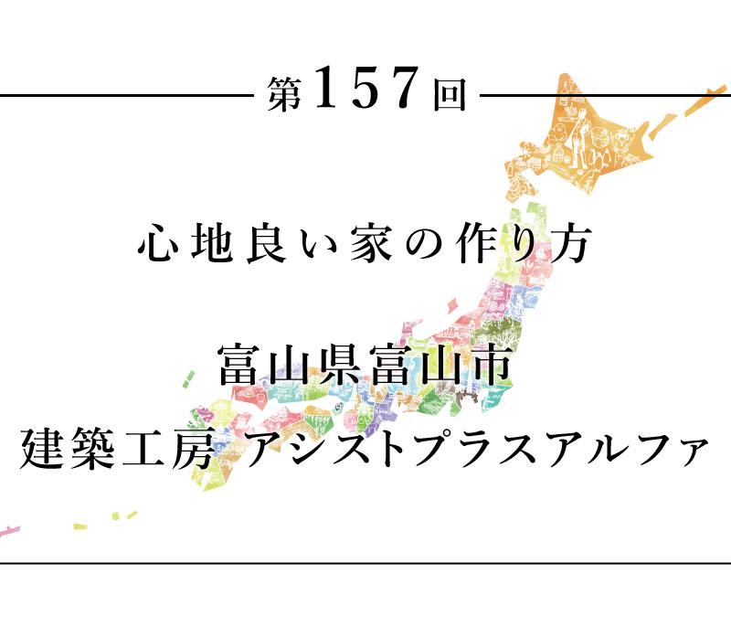 ちいきのたより第157回心地良い家の作り方富山県富山市 建築工房 アシストプラスアルファ