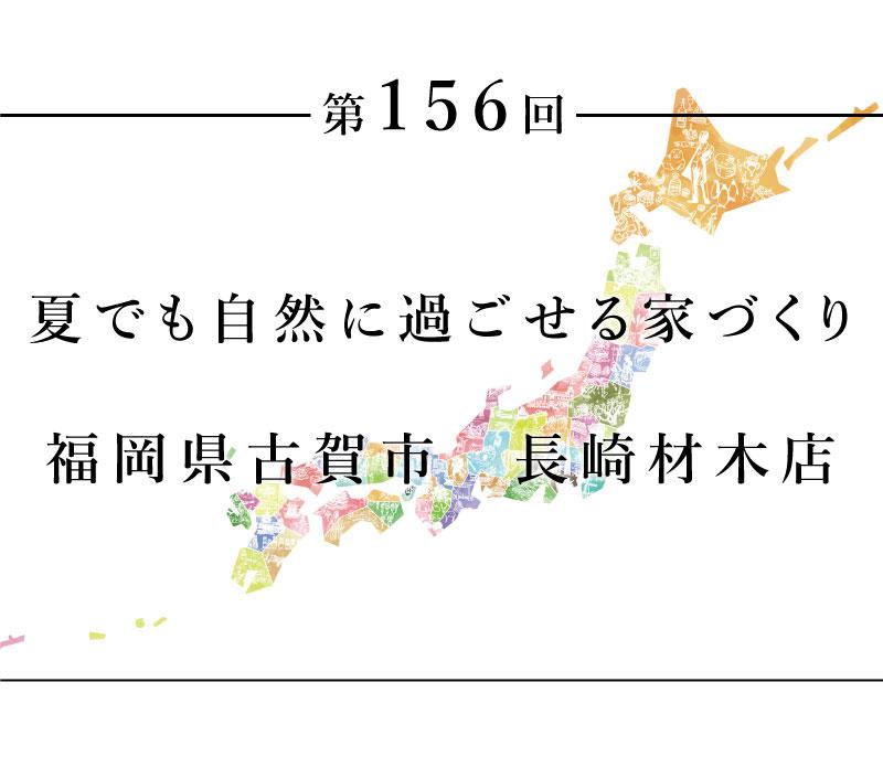ちいきのたより第156回夏でも自然に過ごせる家づくり 福岡県古賀市 長崎材木店