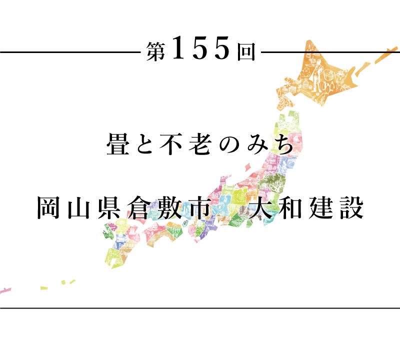 ちいきのたより第155回 畳と不老のみち 岡山県倉敷市 大和建設