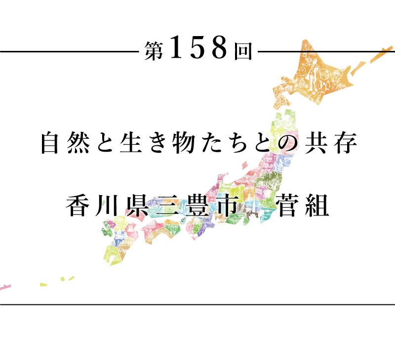 ちいきのたより第158回自然と生き物たちとの共存 香川県三豊市 菅組