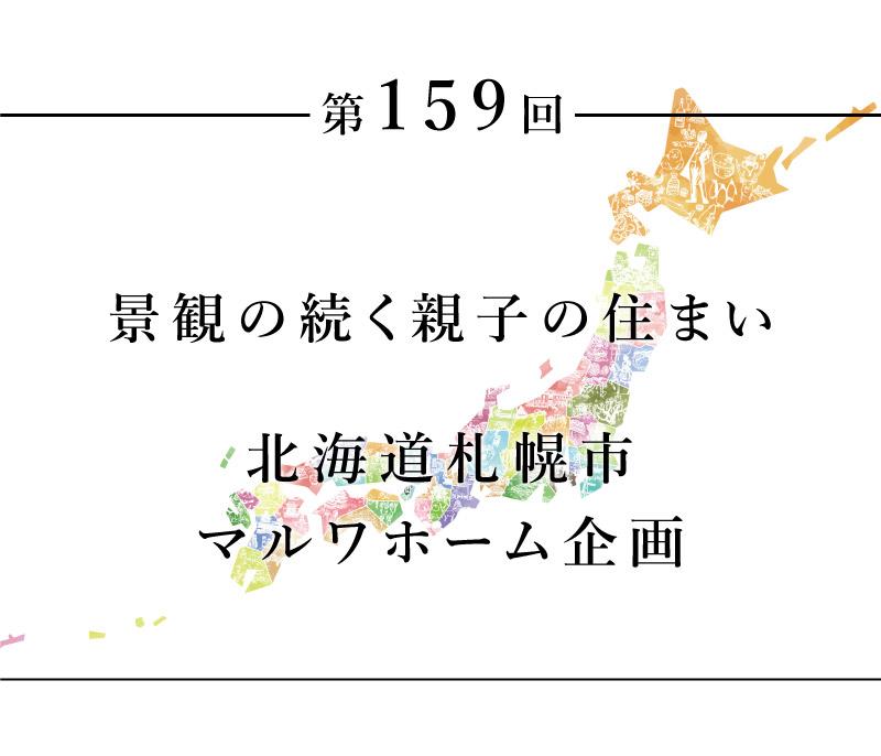 ちいきのたより第159回景観の続く親子の住まい北海道札幌市 マルワホーム企画